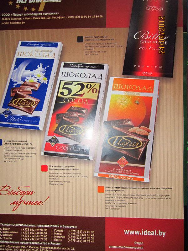 Сооо первая шоколадная компания официальный сайт все для создания css сайта